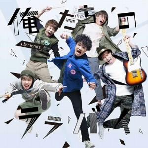 LIFriends/俺たちのララバイ(初回限定盤A)(DVD付)