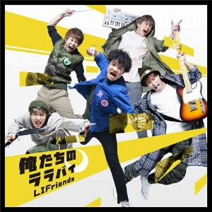 LIFriends/俺たちのララバイ(初回限定盤B)(DVD付)