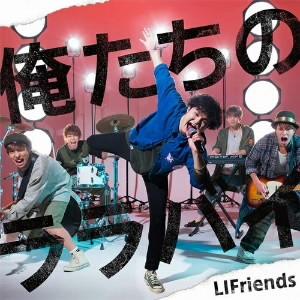 LIFriends/俺たちのララバイ(通常盤)