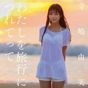 寺嶋由芙/わたしを旅行につれてって(初回限定盤A)(DVD付)