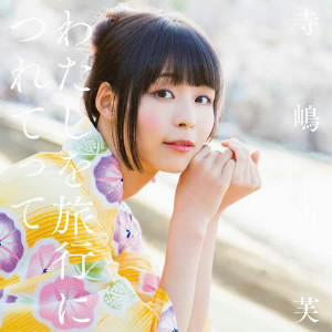 寺嶋由芙/わたしを旅行につれてって(初回限定盤B)(DVD付)