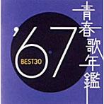 【クリックでお店のこの商品のページへ】青春歌年鑑 1967