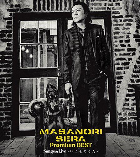 世良公則/Premium BEST Songs&Live 〜いつものうた〜(初回生産限定盤)(DVD付)