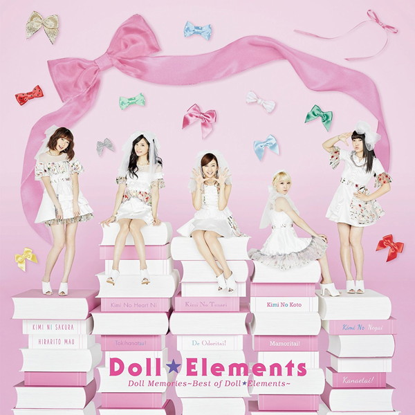 Doll☆Elements/Doll Memories〜Best of Doll☆Elements(初回生産限定盤)(5DVD付)