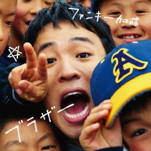ファンキー加藤/ブラザー(初回生産限定盤)(DVD付)