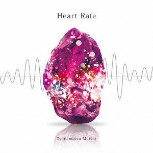 松井常松/Heart Rate