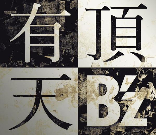 B'z/有頂天(初回生産限定盤)(DVD付)