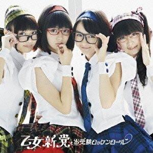 乙女新党/お受験ロッケンロール(初回限定盤B)(DVD付)