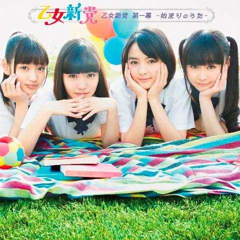 乙女新党/乙女新党 第一幕〜始まりのうた〜(初回限定盤)(DVD付)
