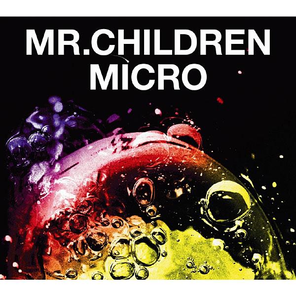 ミスター・チルドレン/Mr.Children 2001-2005