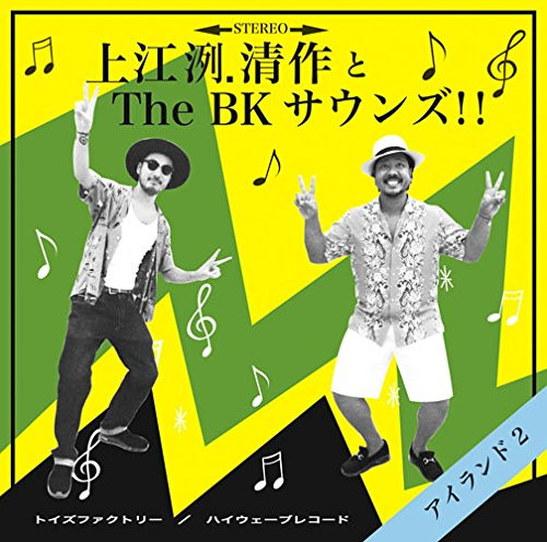 上江洌.清作&BK Sounds!!/アイランド2
