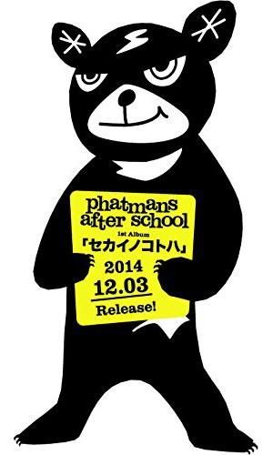 phatmans after school/セカイノコトハ