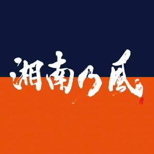 湘南乃風/湘南乃風 〜COME AGAIN〜