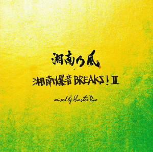 湘南乃風/湘南乃風 〜湘南爆音BREAKS!II〜 mixed by Monster Rion