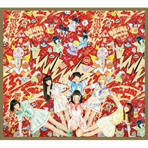 でんぱ組.inc/WWDBEST 〜電波良好!〜(初回限定盤)(DVD付)