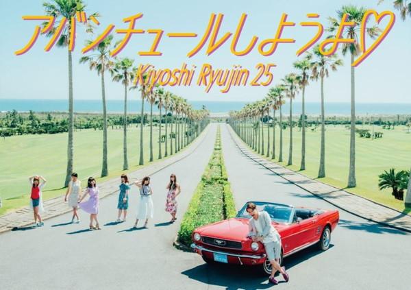 清竜人25/アバンチュールしようよ(完全生産限定盤)(DVD付)