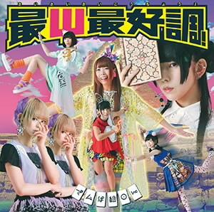 でんぱ組.inc/最Ψ最好調!(初回限定盤A)(DVD付)