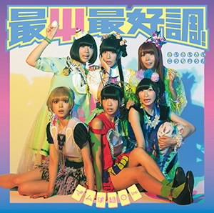 でんぱ組.inc/最Ψ最好調!(初回限定盤B)(DVD付)