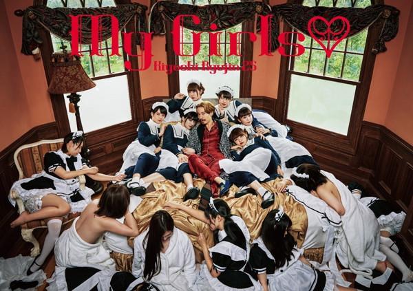 清竜人25/My Girls プレミアムBOX(初回限定生産盤)(DVD付)