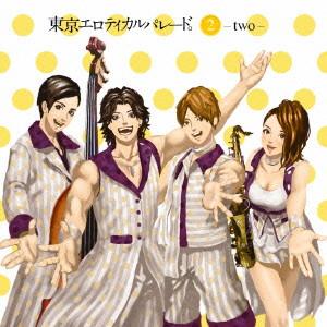 東京エロティカルパレード。/2-two-(DVD付)