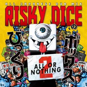 RISKY DICE/びっくりボックス 2