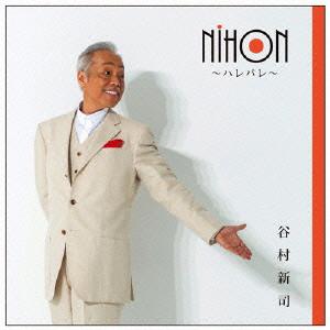 谷村新司/NIHON〜ハレバレ〜