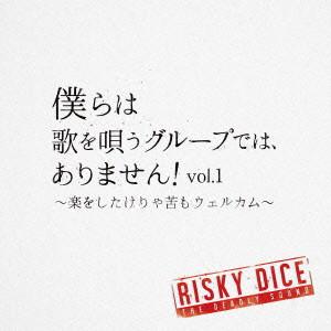 RISKY DICE/僕らは歌を唄うグループでは、ありません! vol.1〜楽をしたけりゃ苦もウェルカム〜