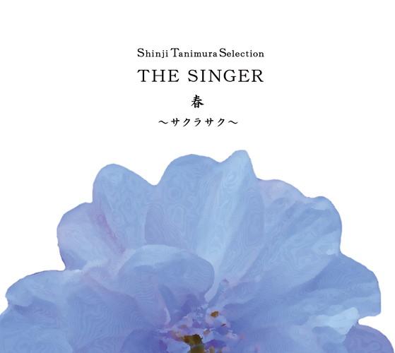 谷村新司/Shinji Tanimura Selection THE SINGER・春〜サクラサク〜(DVD付)
