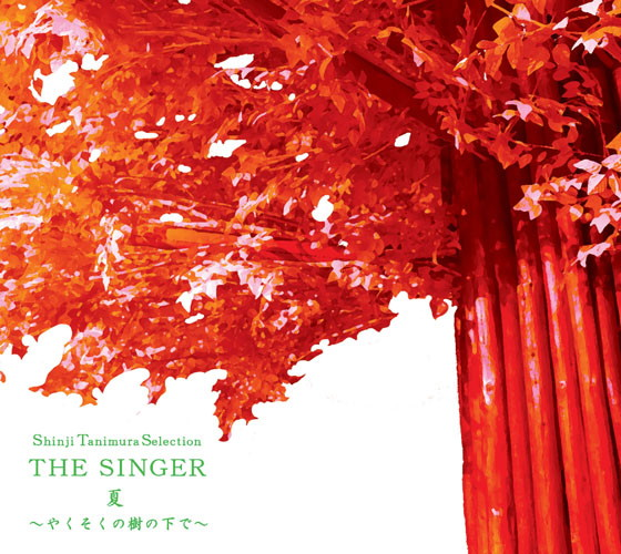 谷村新司/Shinji Tanimura Selection THE SINGER・夏〜やくそくの樹の下で〜(DVD付)
