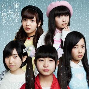 乙女新党/雨と涙と乙女とたい焼き(初回限定盤A)(DVD付)
