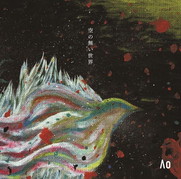Ao/空の無い世界