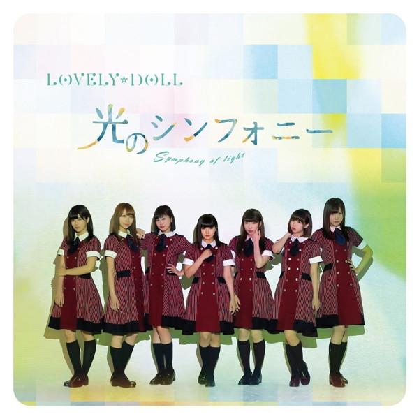 愛乙女☆DOLL/光のシンフォニー(DVD付)