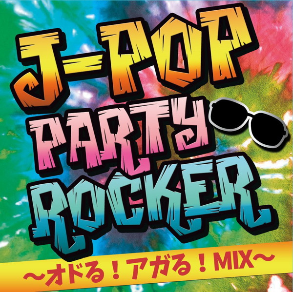 J-POP PARTY ROCKER 〜オドる!アガる!MIX〜
