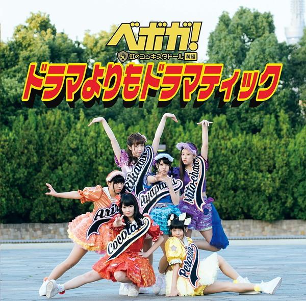 ベボガ!(虹のコンキスタドール黄組)/ドラマよりもドラマティック(通常盤)