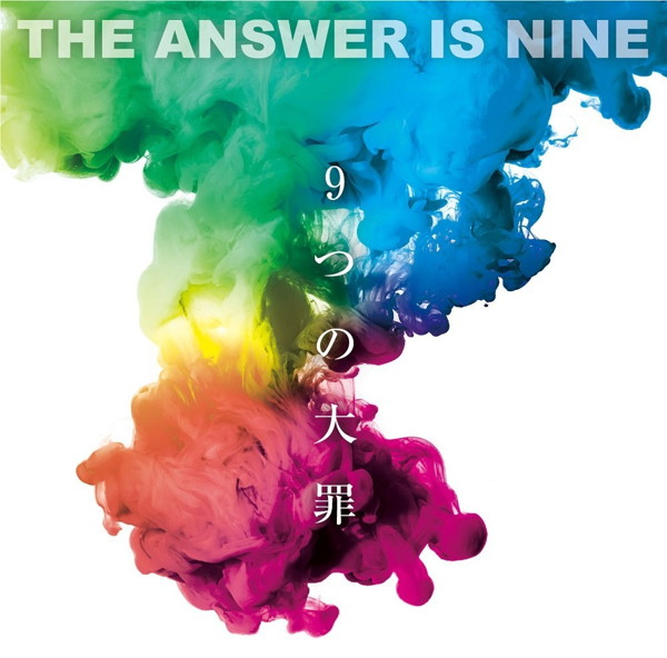Answer is Nine/9つの大罪