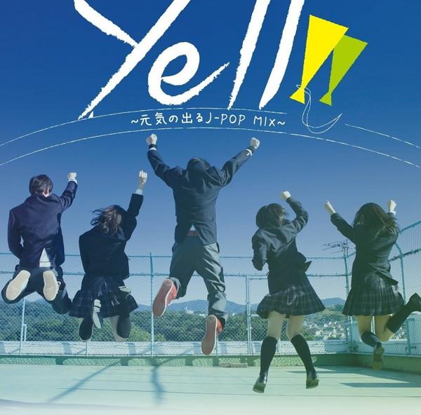 Yell!! 〜元気の出るJ-POP MIX〜