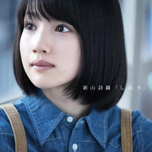 新山詩織/しおり(初回限定盤)(DVD付)