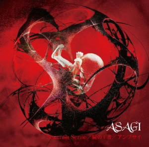ASAGI/Seventh Sense/屍の王者/アンプサイ(D-TYPE)(通常盤)