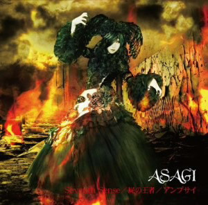 ASAGI/Seventh Sense/屍の王者/アンプサイ(B-TYPE)(初回限定盤)(DVD付)