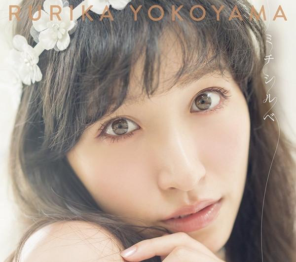 横山ルリカ/ミチシルベ(初回限定盤)(DVD付)