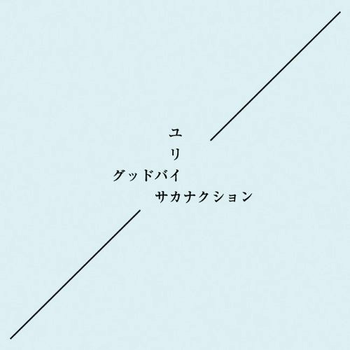 サカナクション/グッドバイ/ユリイカ