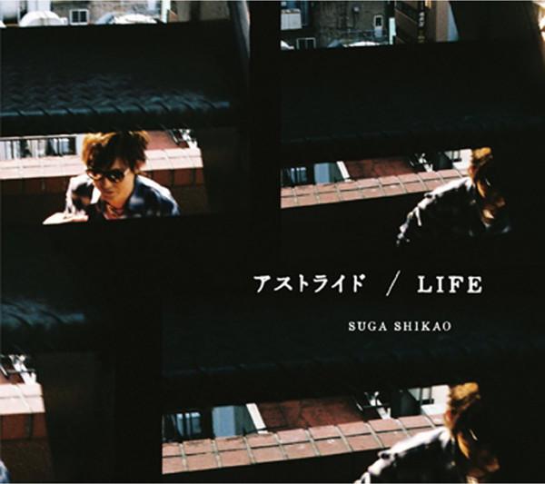 スガシカオ/アストライド/LIFE
