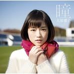 大原櫻子 瞳