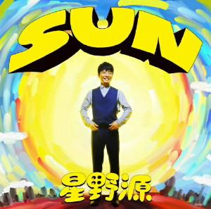 星野源/SUN