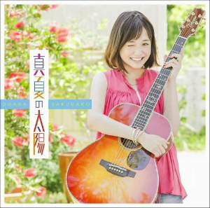 大原櫻子/真夏の太陽