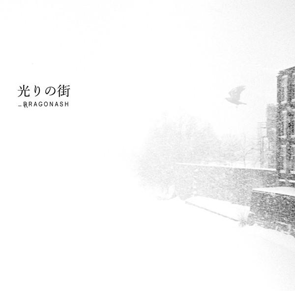 Dragon Ash/光りの街(通常盤)