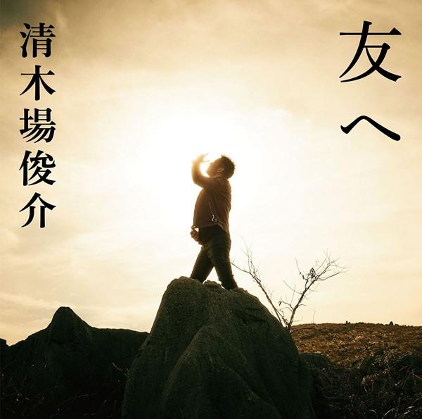 清木場俊介/友へ(通常盤)