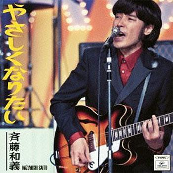 斉藤和義/やさしくなりたい