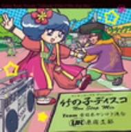 TRT原宿ヤンキースRC/ヤンキーロックス Presents 竹の子ディスコ NON STOP MIX