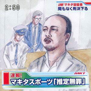 マキタスポーツ/推定無罪